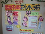 news  クリーニング403 『手作りPOP特集』 %tag
